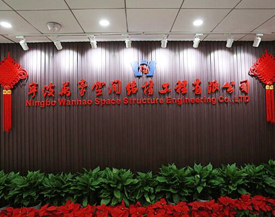 Ningbo Wanhao Space Structure Engineering Co., Ltd.