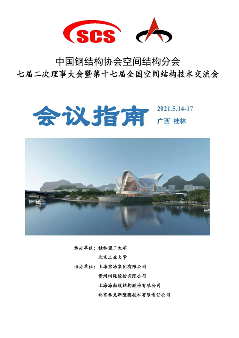 Guidelines for the Seventh Second Council Meeting and the Seventeenth National Space Structure Technology Exchange Conference