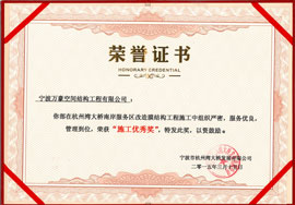 Hangzhou Bay Bridge service area excellent construction Award