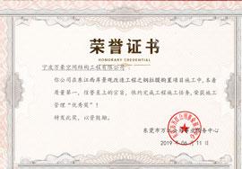 Dongguan Dongjiang West Bank Management Excellence Award