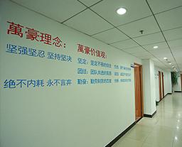 Culture Wall