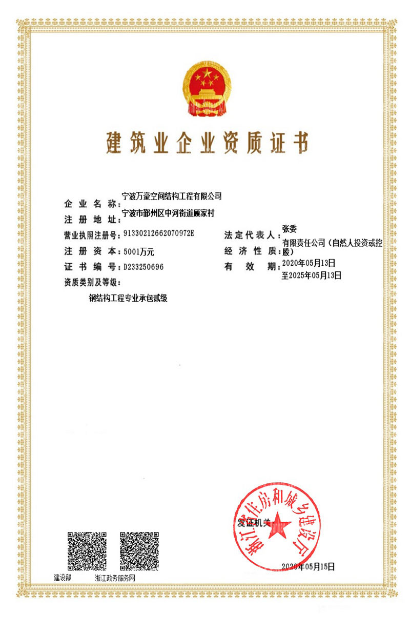Wanhao Space Structure obtained the second-class qualification certificate for professional contracting of steel structure engineering