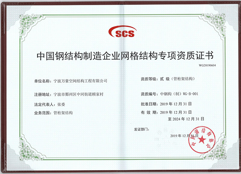 Special qualification certificate for grid structure of China steel structure manufacturing enterprise