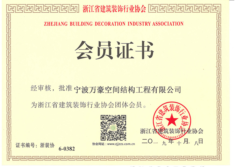 Member of Zhejiang Building Decoration Industry Association