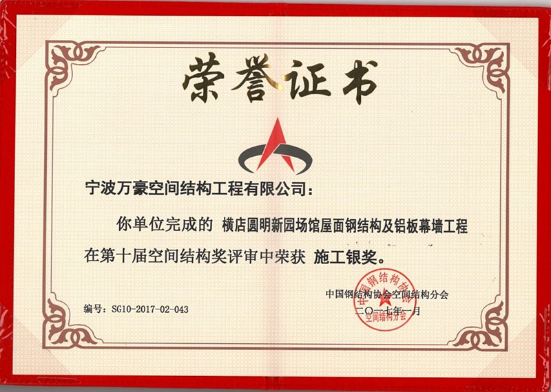 Silver Award for Roof Construction of Hengdian Yuanming New Garden