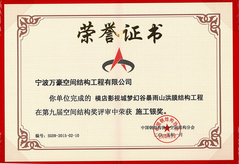 Hengdian Dream Valley Membrane Structure Construction Silver Award