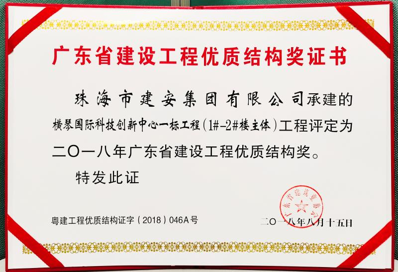 Hengqin International Center Quality Structure Award