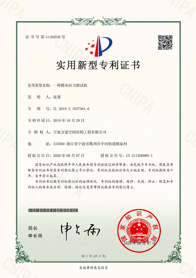 Patent of membrane tester