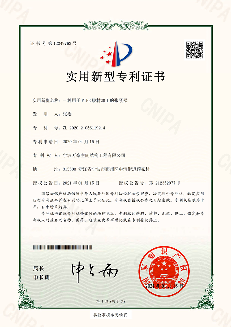 PTFE membrane processing tensioner patent
