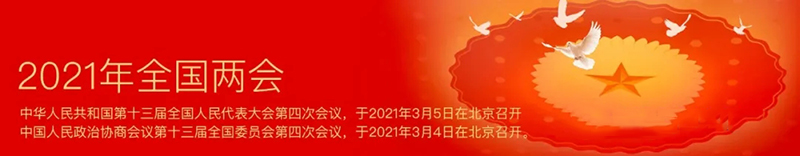 [2021 National Two Sessions] To formulate and issue a new version of construction engineering design fee standards as soon as possible