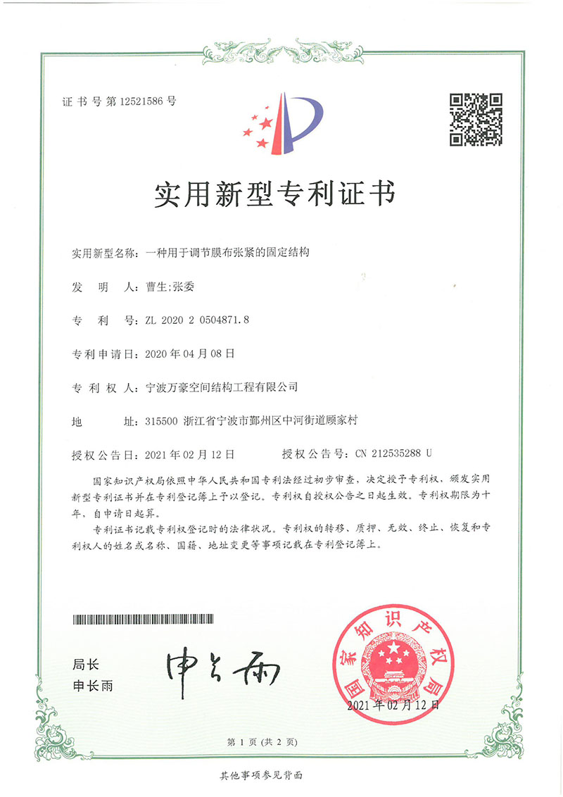 [Good News] Congratulations to our company for winning five national patents