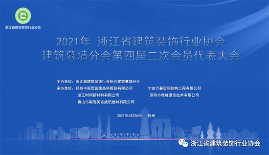 Association News The 4th Second Member Congress of the Building Curtain Wall Branch of Zhejiang Building Decoration Industry Association was held in Hangzhou