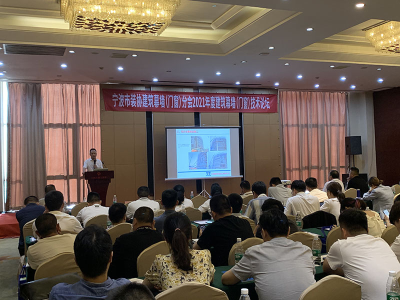 Wanhao Space Structure participates in the 2021 Ningbo Building Curtain Wall Technology Exchange Conference